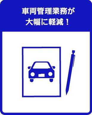車両管理業務が大幅に軽減!