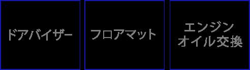 ドアバイザー・フロアマット・エンジンオイル交換