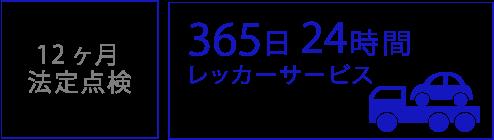 365日24時間レッカーサービス・12ヶ月法定点検
