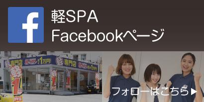 軽SPAフェイスブックページはこちら