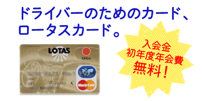 ドライバーのためのカード、ロータスカード。入会金・初年度年会費無料!