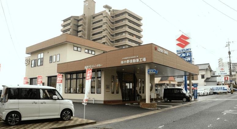 小野自動車工場 店舗外観写真