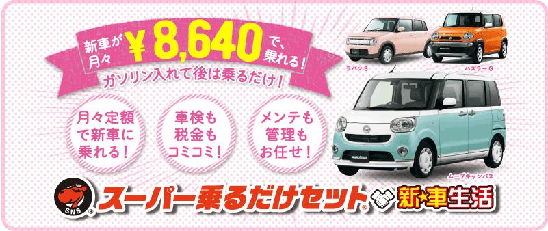 スーパー乗るだけセット新☆車生活