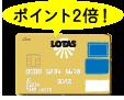 ロータス店でのカードご利用はポイント2倍