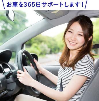 お車を365日サポートします!