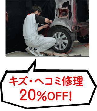 キズ・ヘコミ修理20%OFF!