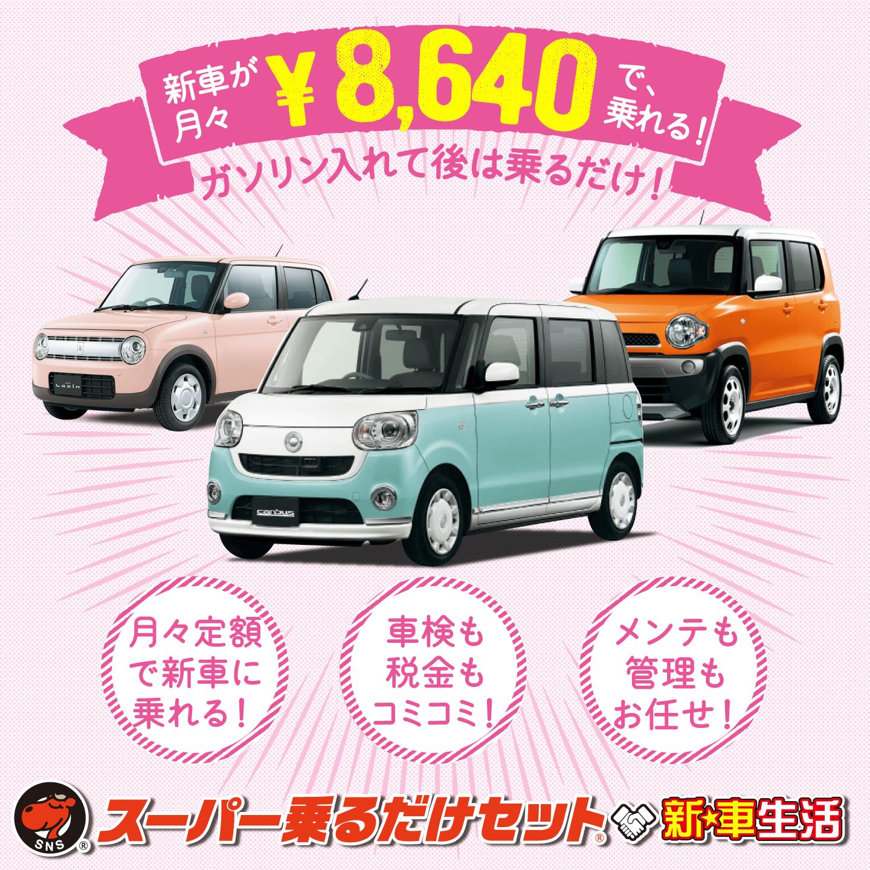 車検・税金・メンテが全てコミコミで月々8千円~!別府市で新車リースなら小野自動車にお任せ!