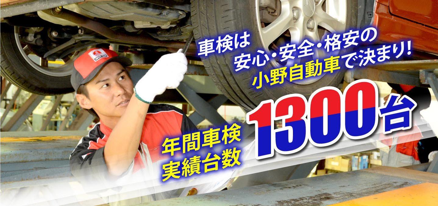 年間車検実績台数1300台。信頼と実績の小野自動車