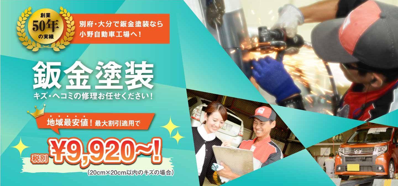 匠の技がこの安さで!板金塗装¥16,000~