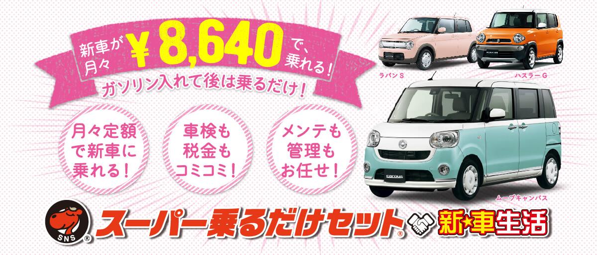 大分、別府でお車をお探しなら、小野自動車のスーパー乗るだけセット・新車生活をご検討ください!