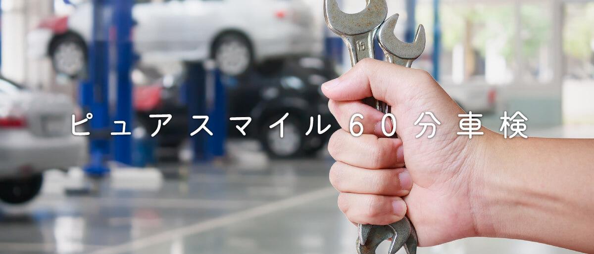 大分・別府の格安スピード車検は小野自動車工場のピュアスマイル60分車検!