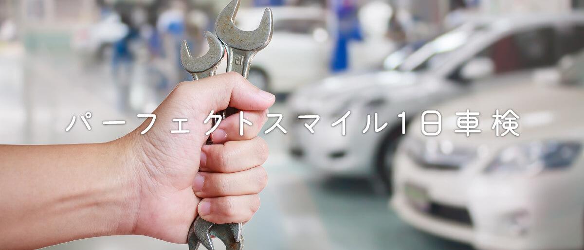 大分、別府で安心・確実の預かり車検は、小野自動車工場のパーフェクトスマイル1日車検!