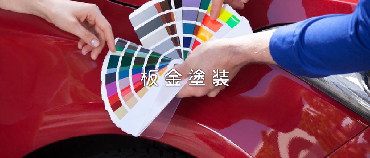 事故で車が凹んだら、小野自動車工場の鈑金塗装! 大分、別府にございます