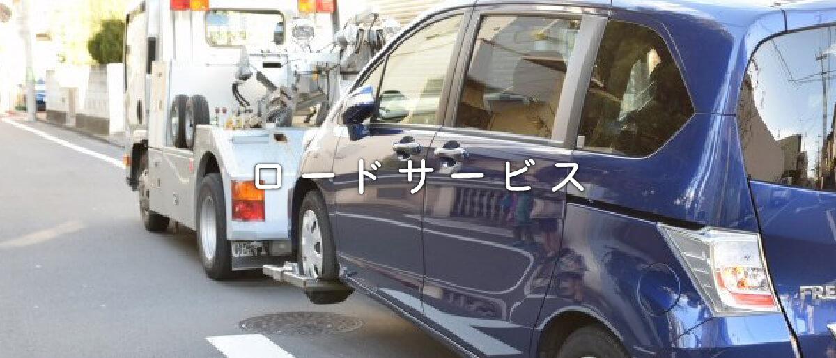 大分、別府の小野自動車工場は、突然の故障でも安心の24時間、365日のロードサービスを行っています。