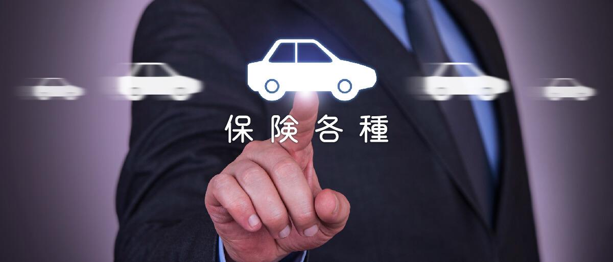 小野自動車では事故の際の自動車保険だけではなく、その他の保険にも対応しています。