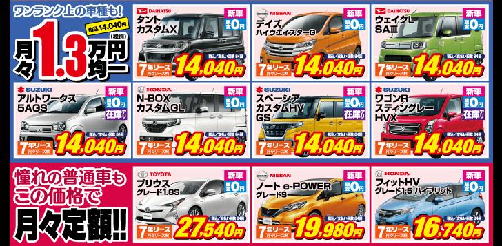 上位グレードのカスタムモデルも毎月1.3万円~