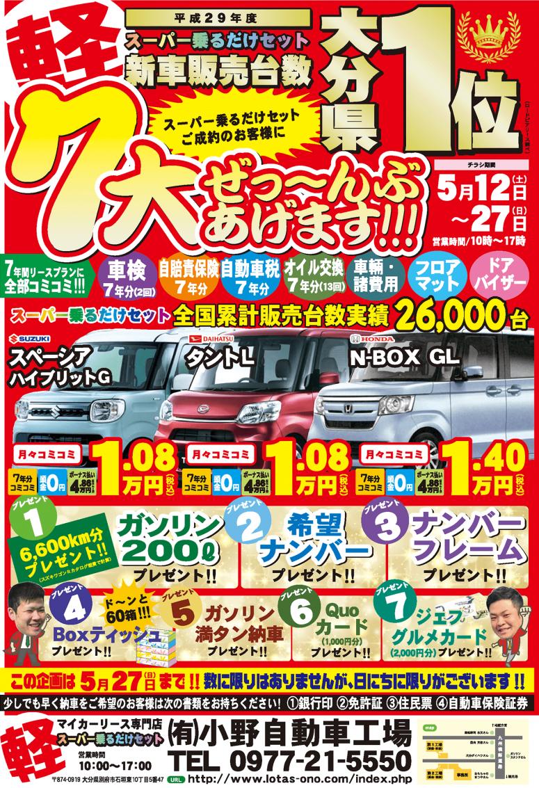 スーパー乗るだけセットで新車ご成約のお客様に、7大プレゼント!数量制限はありません!5月27日まで!