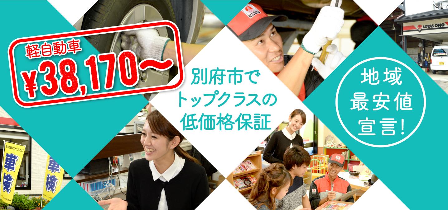 別府市でトップクラスの低価格車検!