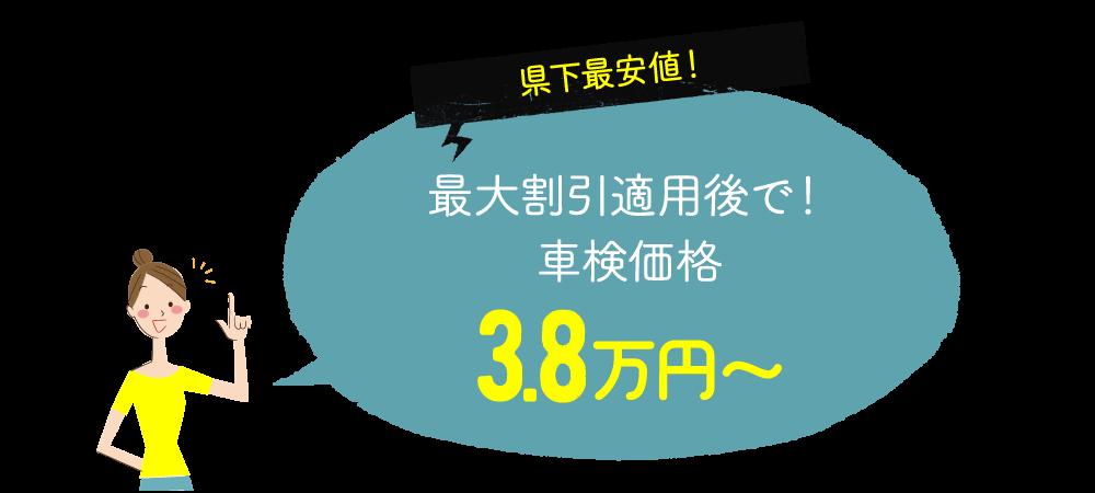 小野自動車の割引条件最大で車検価格県下最安値3.8万円~