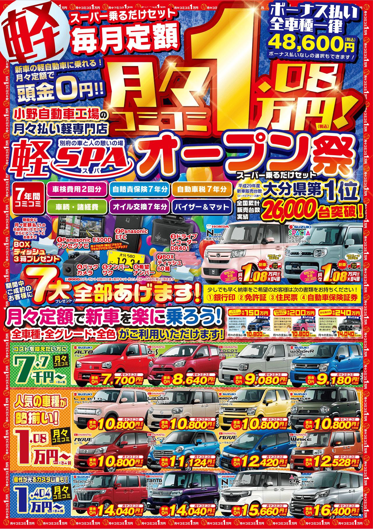 大好評!軽SPAオープン祭!!