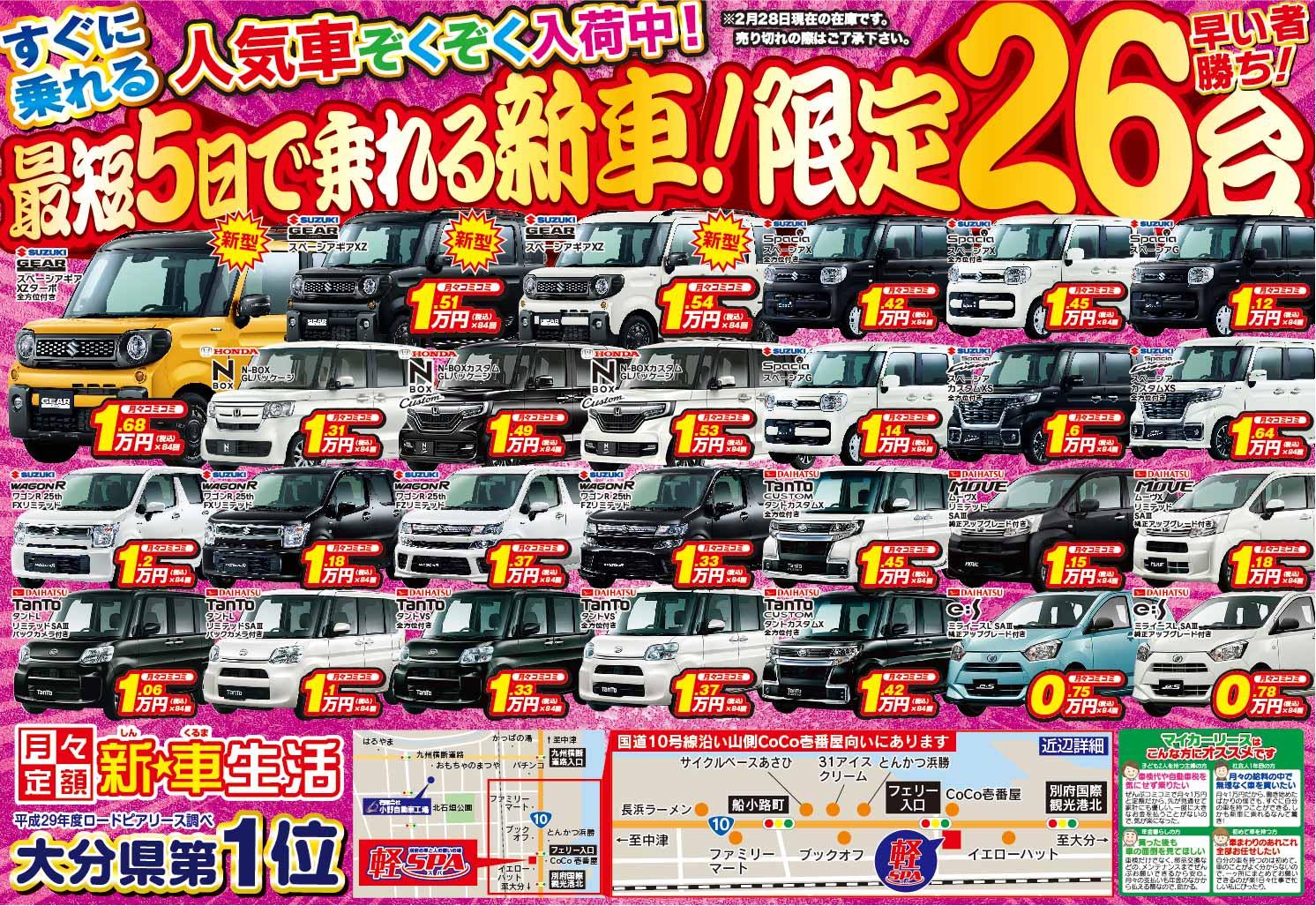 小野自動車工場、平成最後の大決算