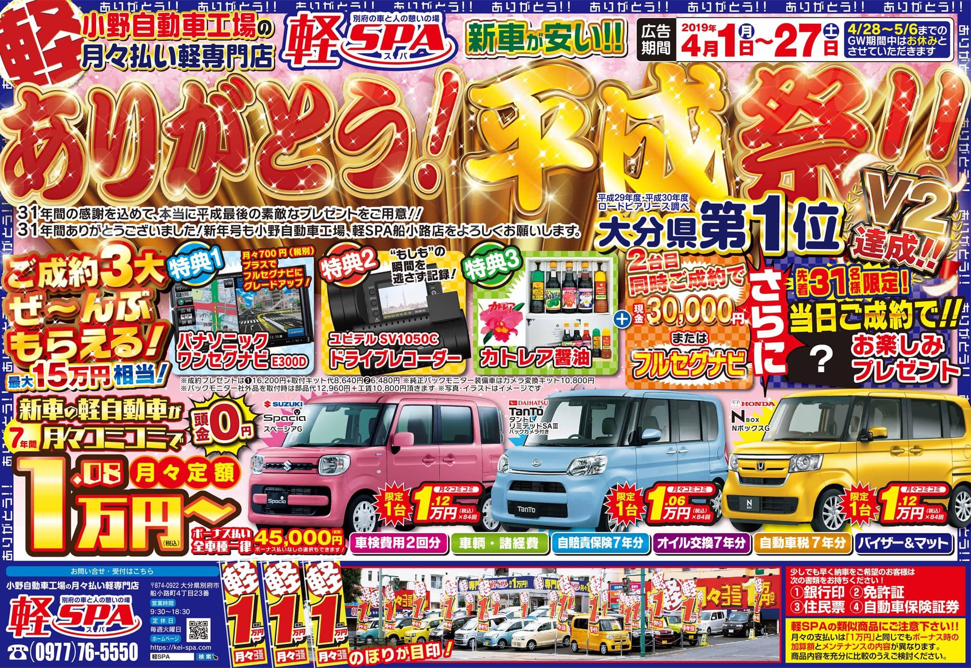 小野自動車工場、これが平成最後の大決算