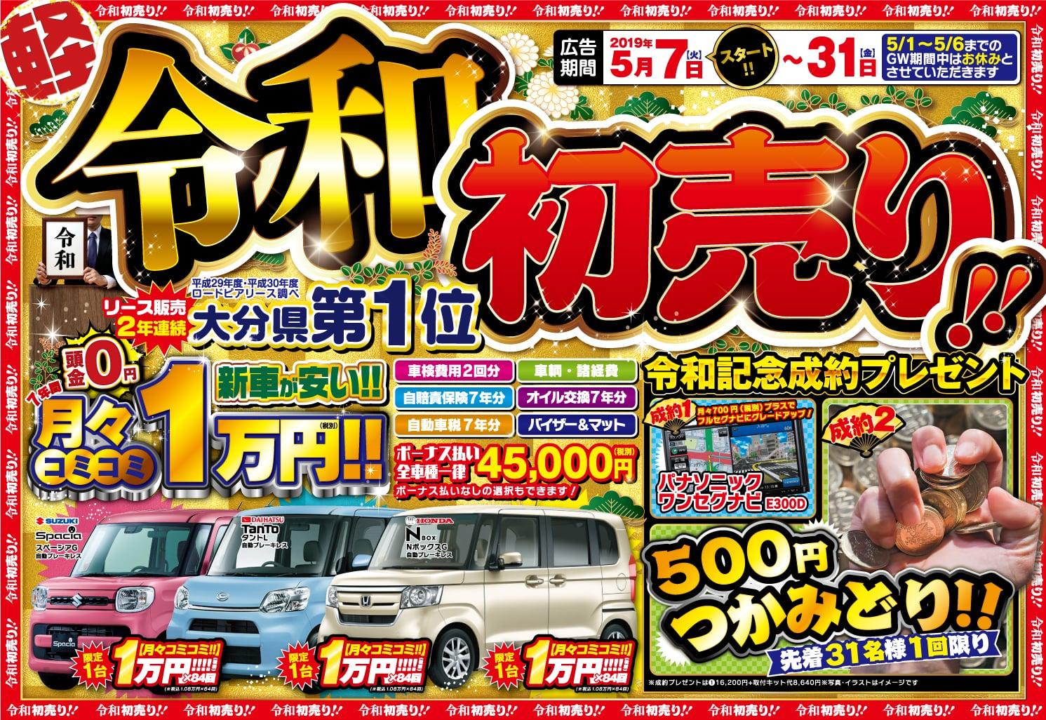 小野自動車工場、令和元年の最初の初売り「令和初売り!!」