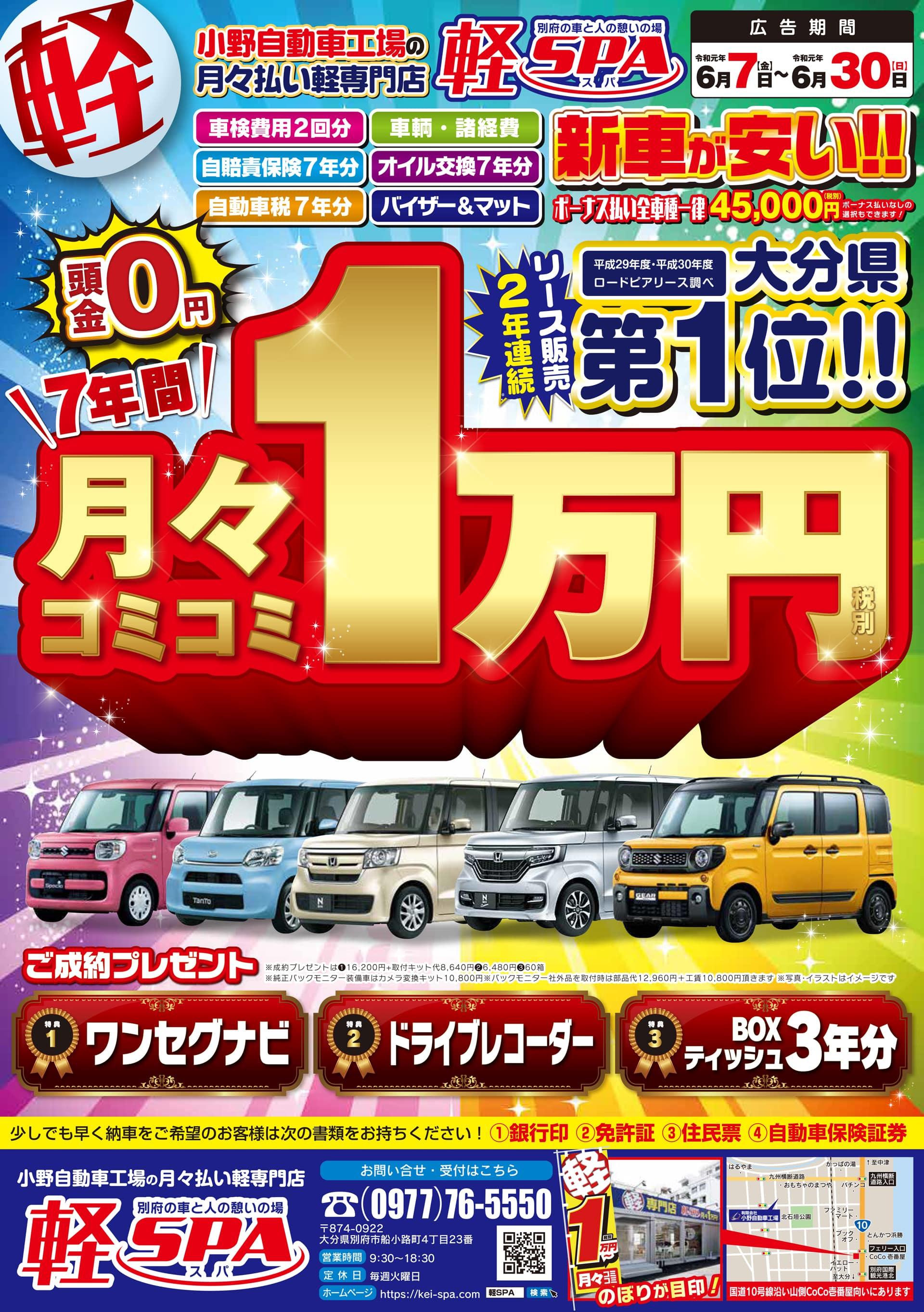 小野自動車工場、大分県リース販売2年連続第1位!!を獲得