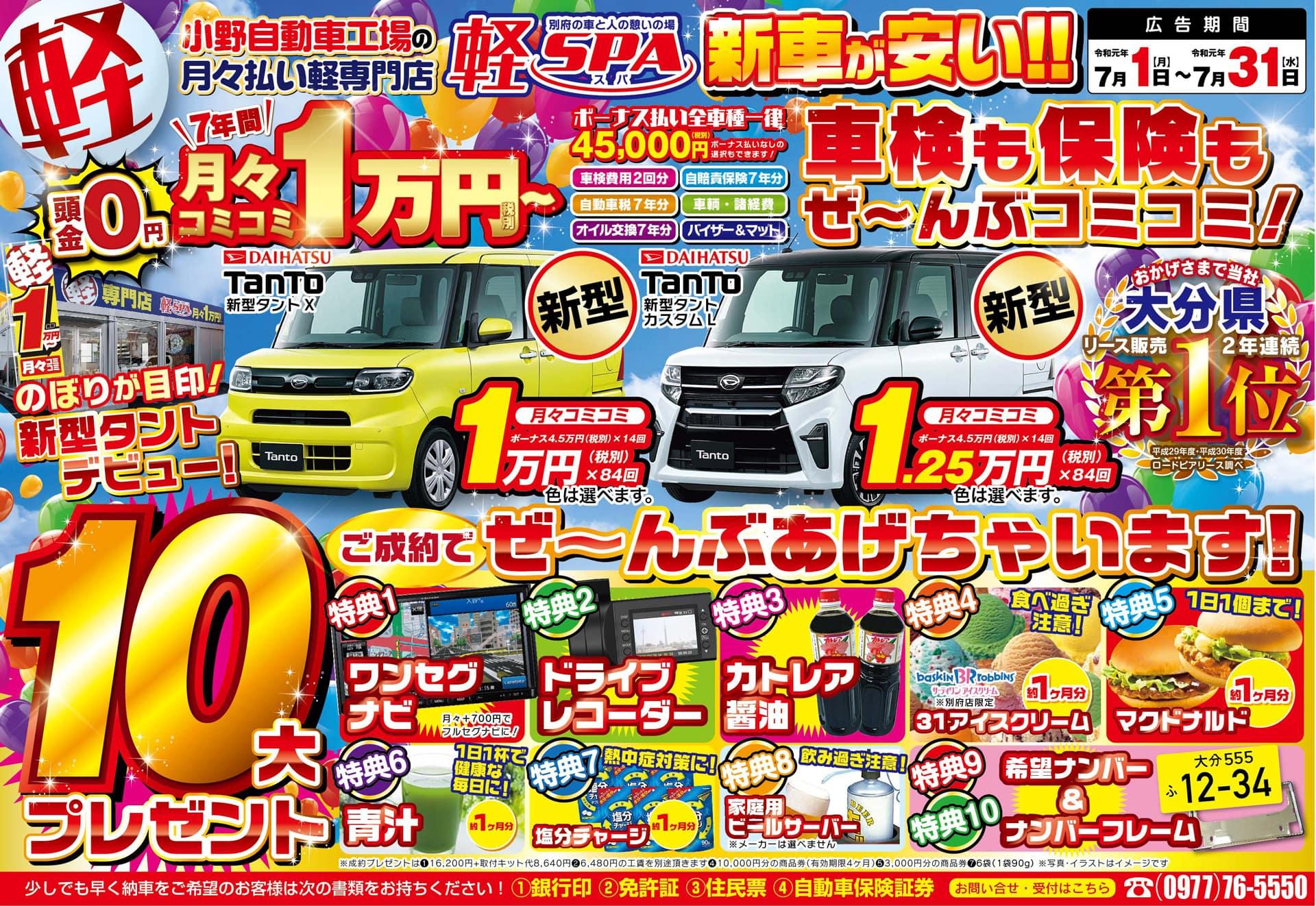 小野自動車工場、7月のビッグセール 表