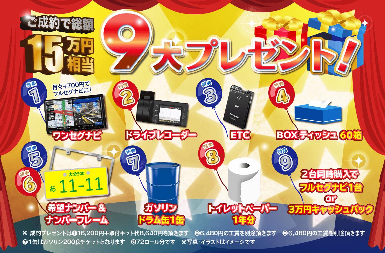 ご成約で総額15万円相当、9大プレゼント!