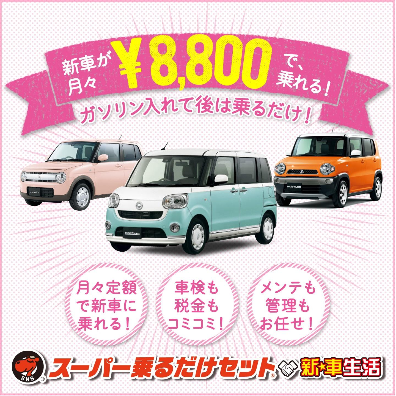 車検・税金・メンテが全てコミコミで月々8.8千円~!別府市で新車リースなら小野自動車にお任せ!