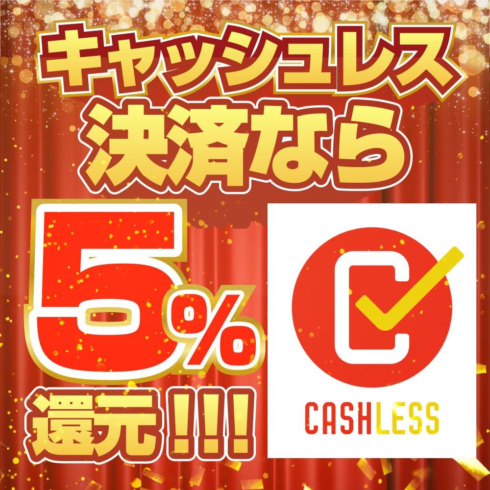 小野自動車工場 キャッシュレス決済で5%還元