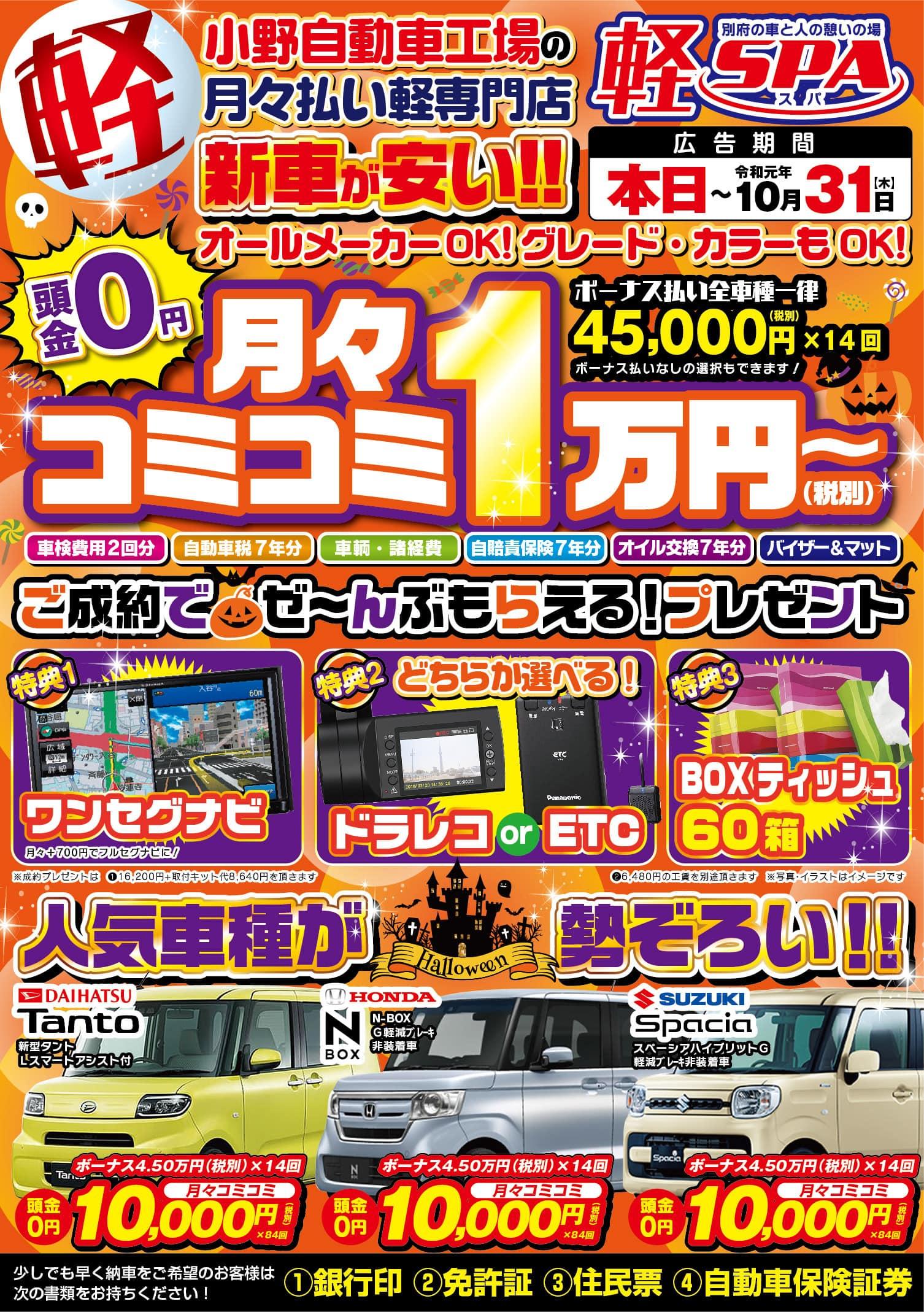 小野自動車工場・軽SPA、10月のお得キャンペーン 表面