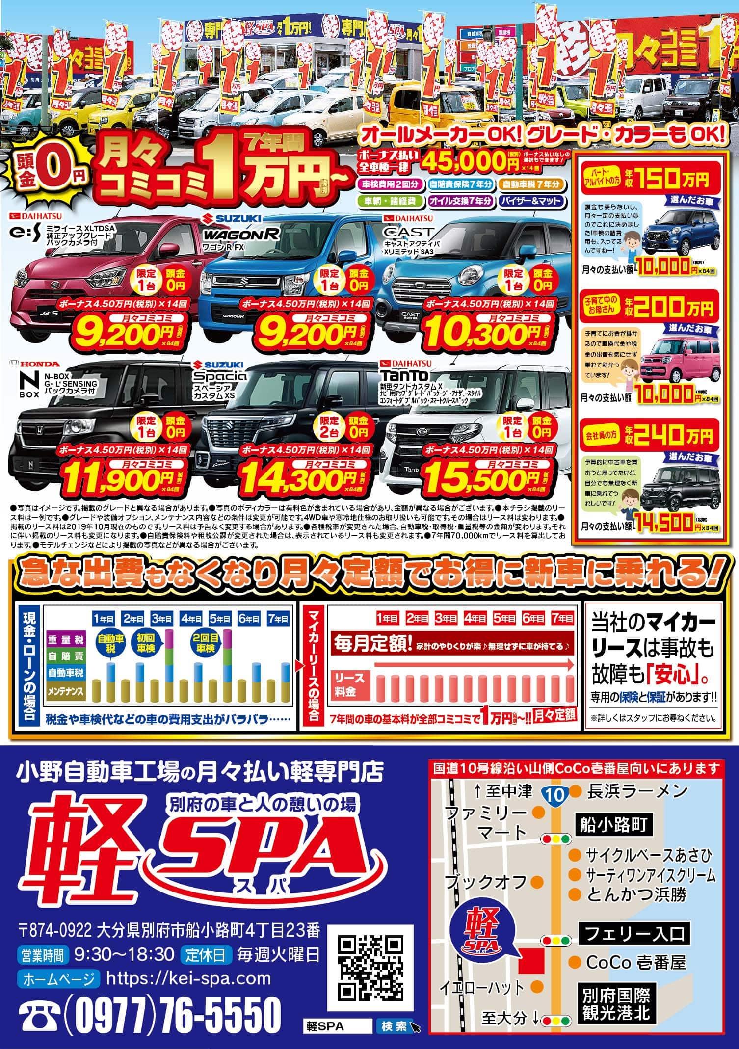 小野自動車工場・軽SPA、10月のお得キャンペーン 裏面