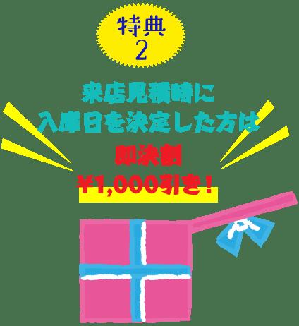 来店見積時に入庫日を決定した方には即決割¥1,000引き!