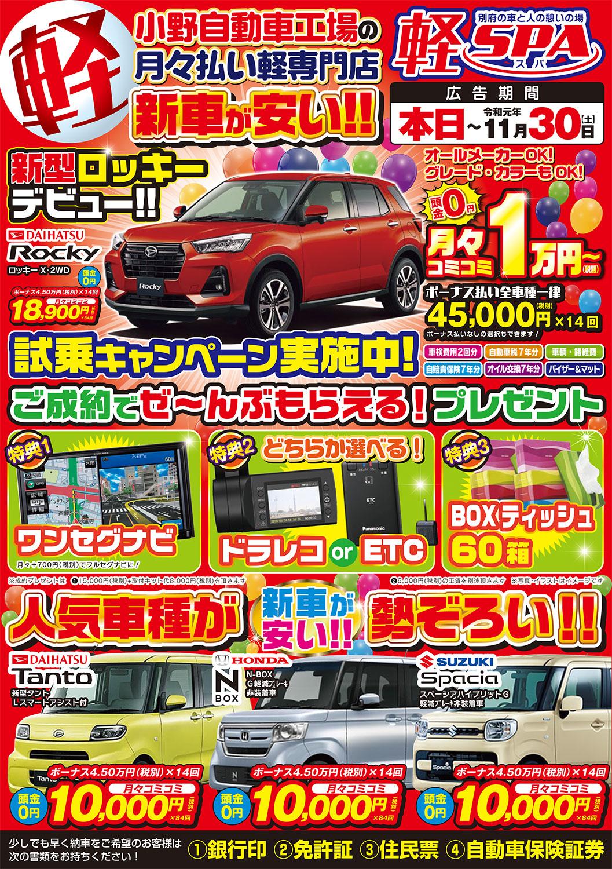 小野自動車工場・軽SPA、11月のお得キャンペーン 表面