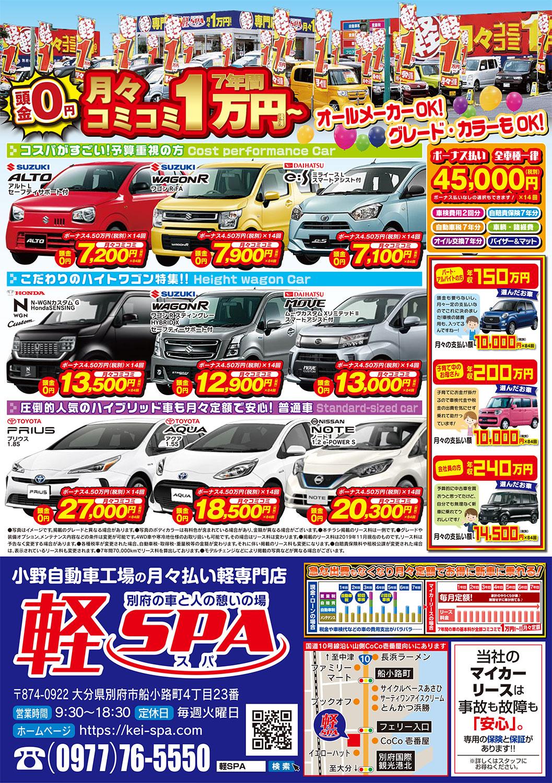 小野自動車工場・軽SPA、11月のお得キャンペーン 裏面