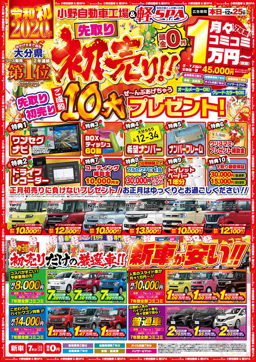 小野自動車工場・軽SPA、12月のお得キャンペーン 表面