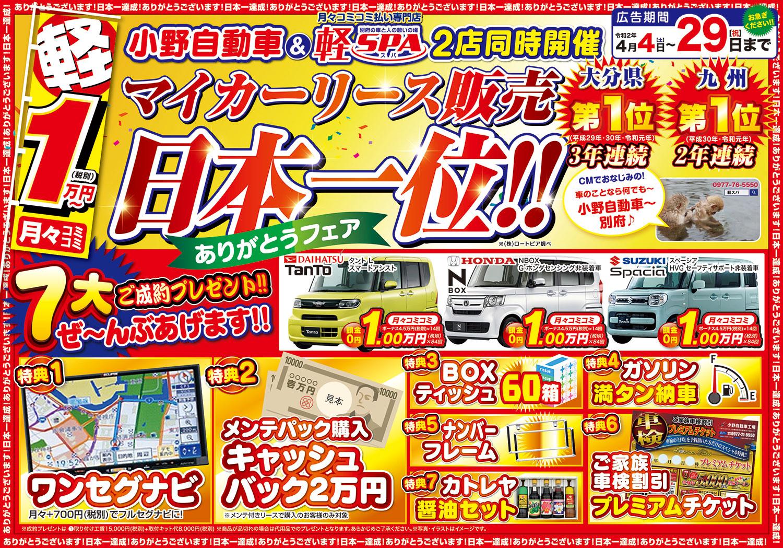 小野自動車工場・軽SPAのお得キャンペーン 表面