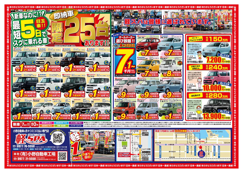 小野自動車工場・軽SPAのお得キャンペーン 裏面