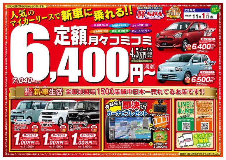 月々定額の新車生活 全国加盟店1,500店舗中日本一売れてるお店です!!