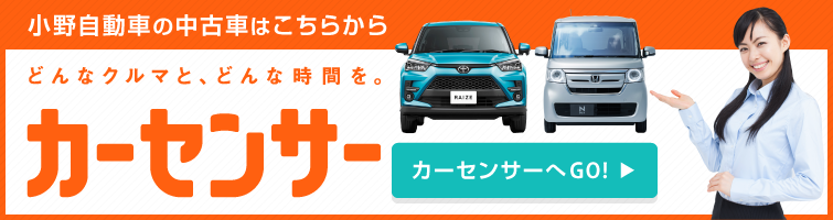 小野自動車の中古車はカーセンサーへGO!